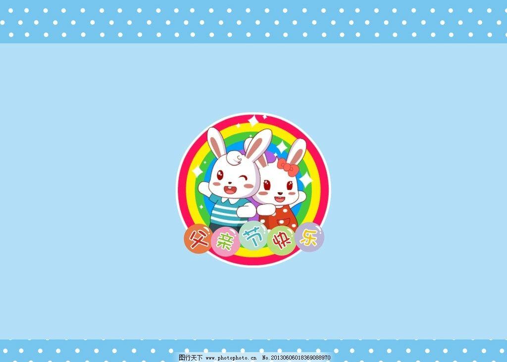 兔小贝 壁纸 兔小贝壁纸 兔小贝墙纸 父亲节壁纸 父亲节墙纸 兔小贝父