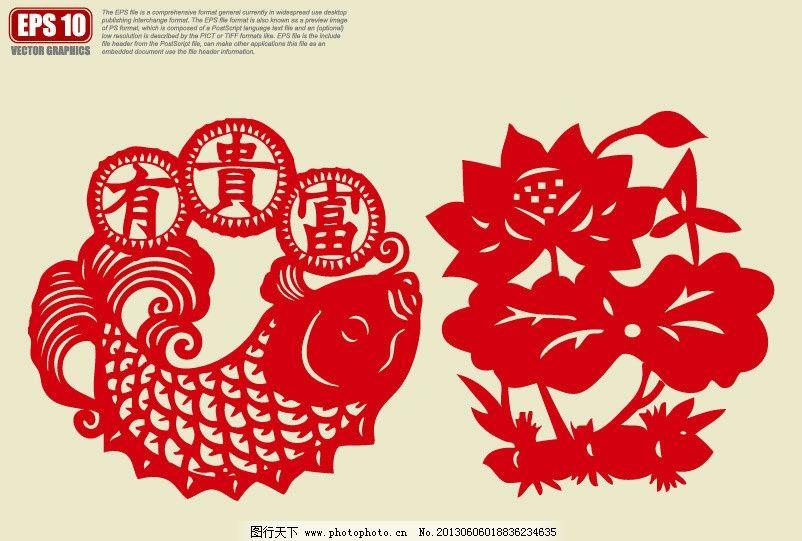 剪纸 鲤鱼剪纸 荷花剪纸 中国剪纸 富贵有余剪纸 剪纸艺术 剪纸矢量图