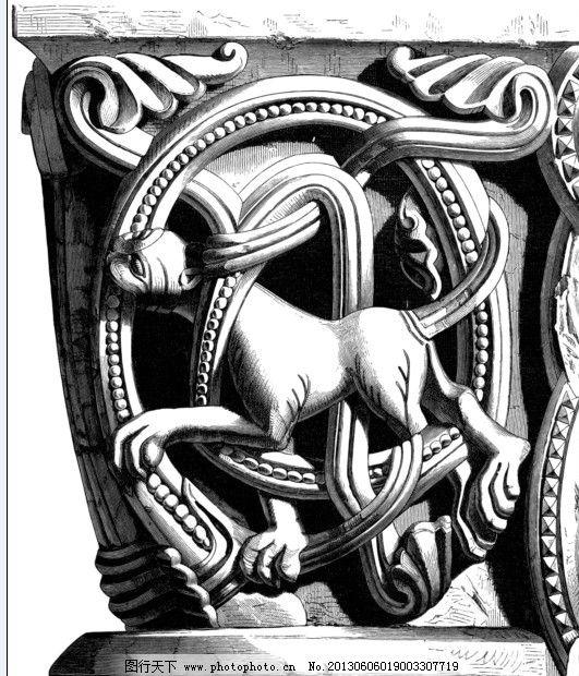 古典浮雕 欧洲古典 古典雕塑 动物浮雕 雕刻 动物纹样 绘画书法 文化