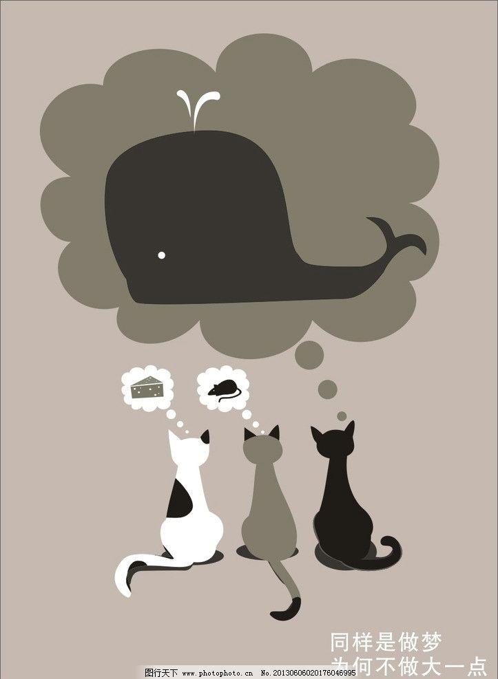 卡通猫 猫 做梦图片图片