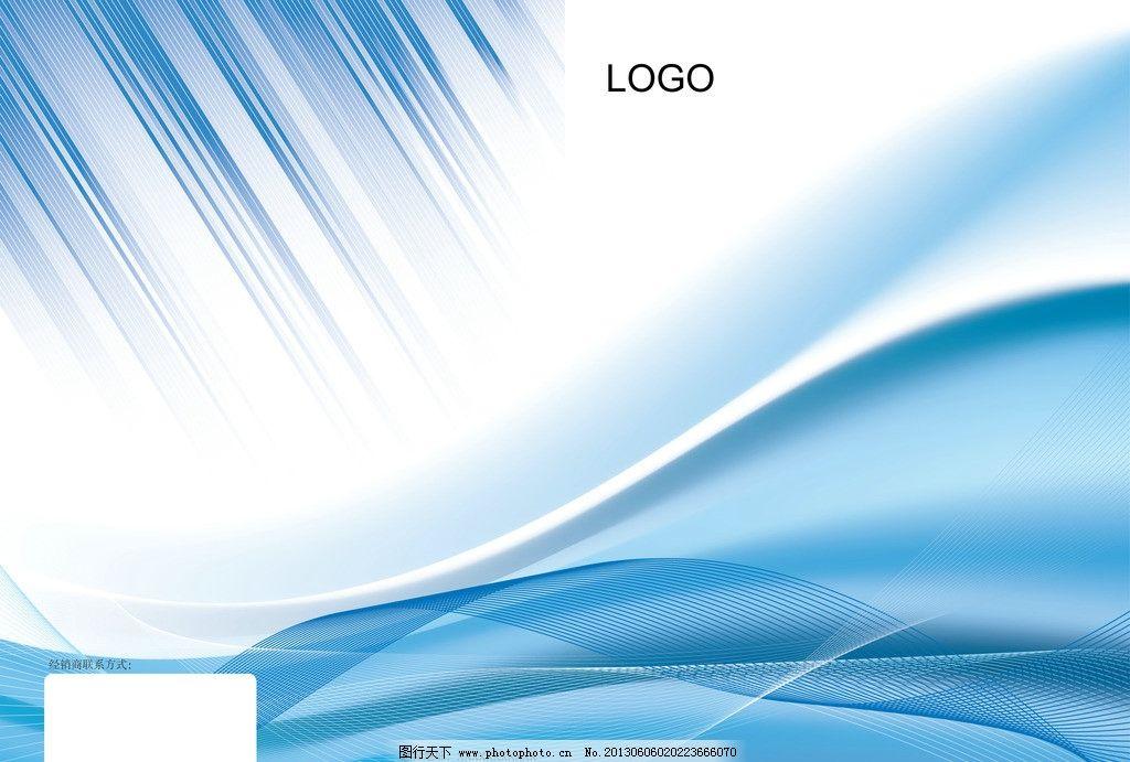 设计图库 底纹边框 背景底纹  公司画册封面 公司画册封面图片下载