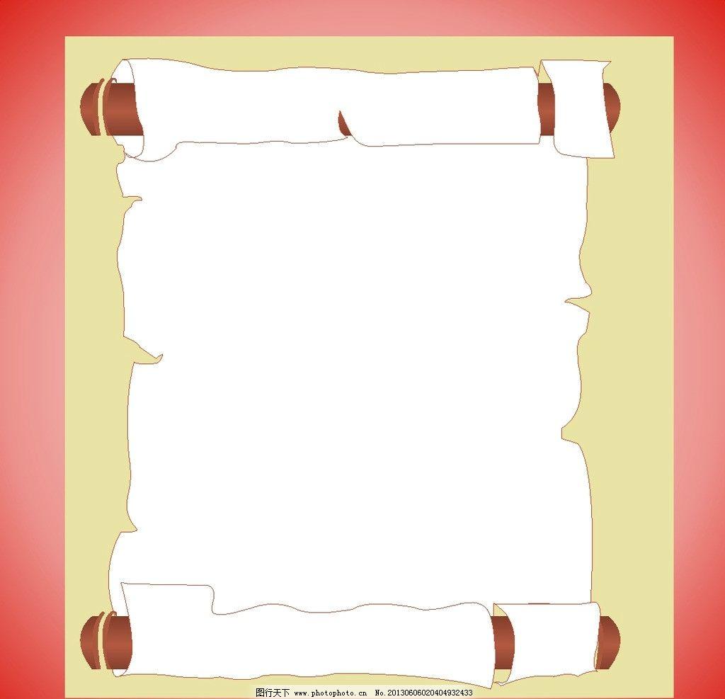 边框 边框素材 书卷边框 复古边框 边框模版下载 边框下载 边框图片 c