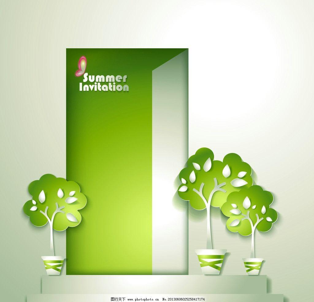 绿叶剪纸步骤图解