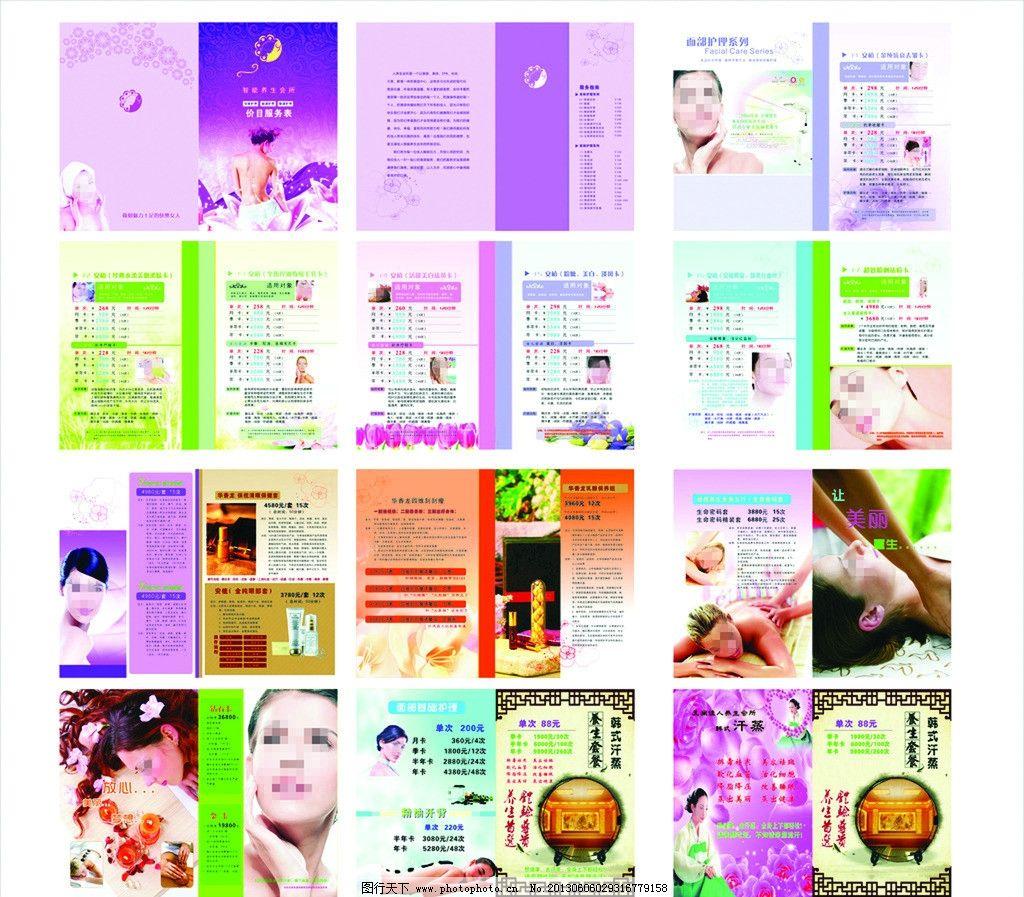 美容院广告设计 瘦身 古典画册 欧式花纹 精美画册 美容spa 价目表