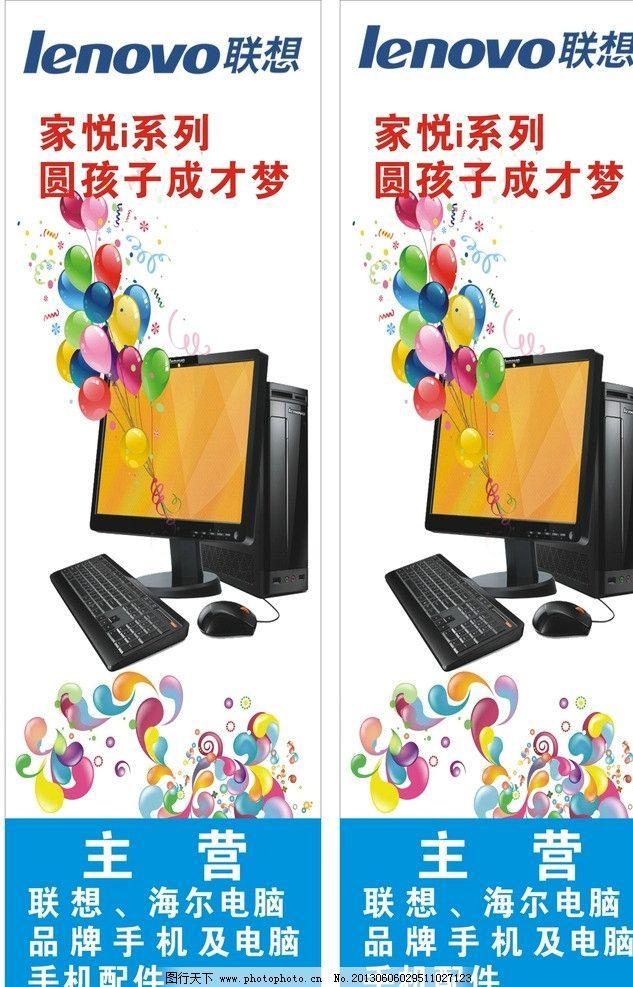 联想电脑 联想海报 联想电脑海报 电脑海报 海报设计 广告设计 矢量