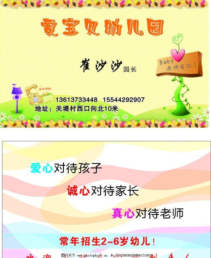 爱宝贝幼儿园 爱心 对待 孩子 诚心 家长 名片卡片 广告设计 矢量 cdr