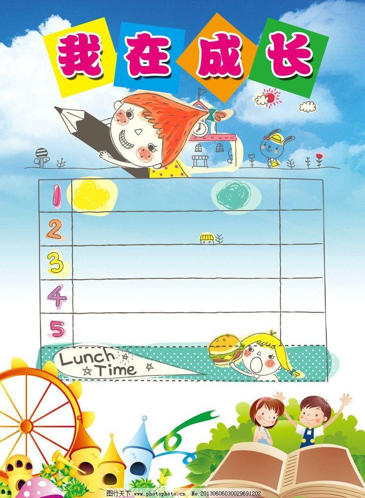 儿童背景 儿童玩具 儿童节 儿童幼儿 儿童服装 班级文化 班级公约