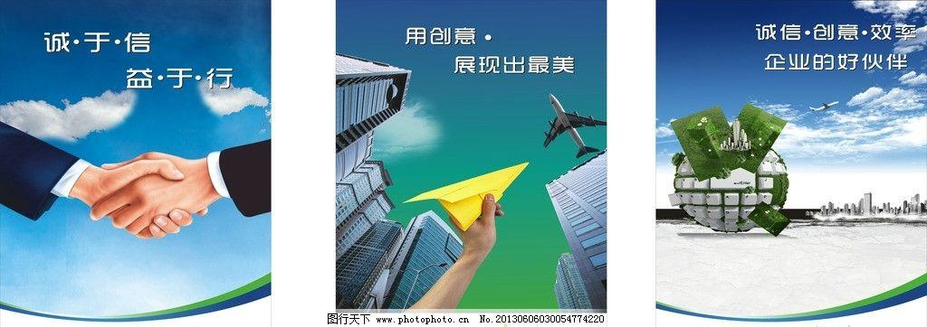 企业海报 企业文化 理念 海报设计 诚信海报 公司文化海报 科技艺术
