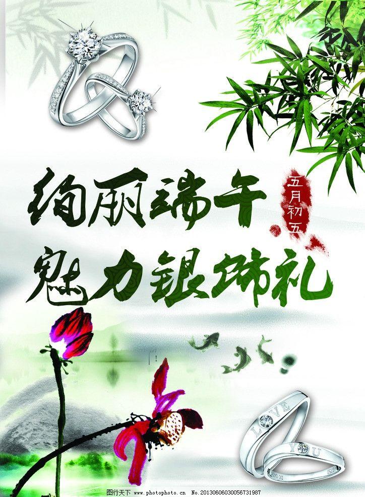 端午节促销海报 端午节 银饰 对戒 中国风 水墨 竹子 荷花 鲤鱼 海报