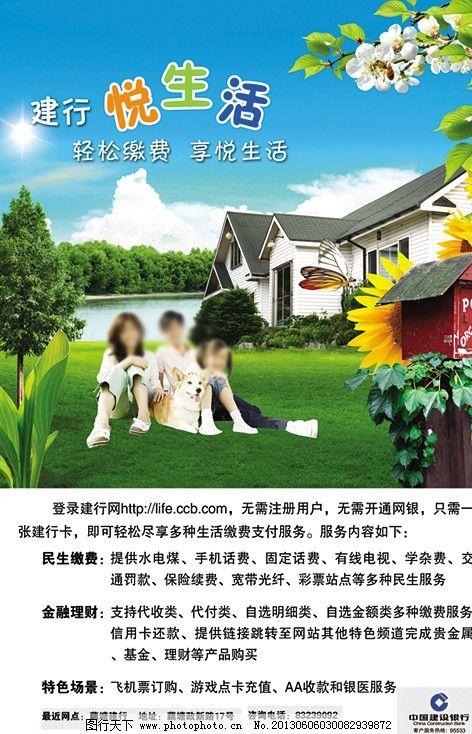 三口之家 家园 风景 房子 海报设计 广告设计模板 源文件 72dpi psd