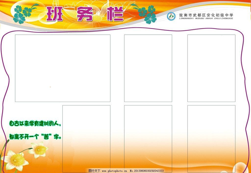 班务栏 学校 班级 班务 教室 课程表 展板模板 广告设计模板 源文件