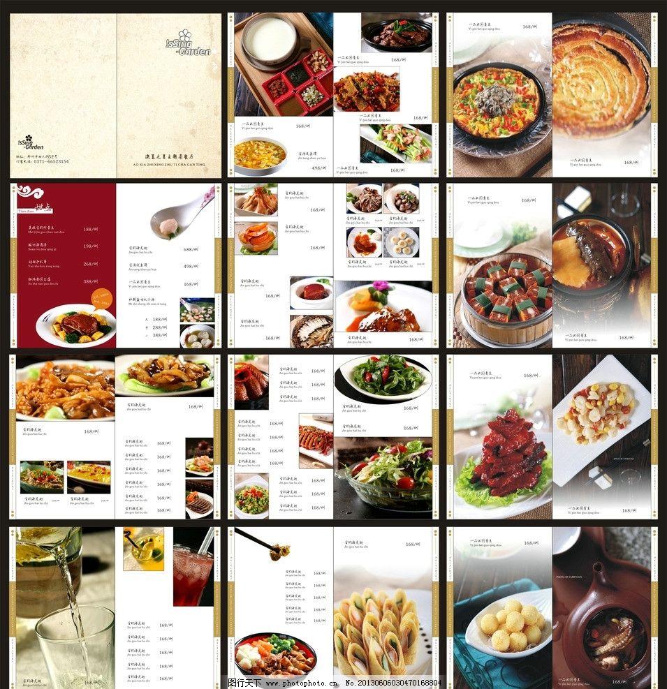 高档 饭店 菜谱 菜单 澳夏之星 主题餐厅 菜单菜谱 广告设计 矢量 cdr