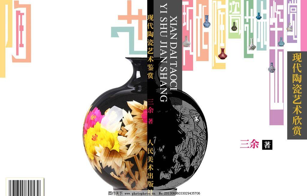 现代陶瓷艺术欣赏 书籍装帧设计 陶瓷图片 书籍封面设计 现代陶瓷图片