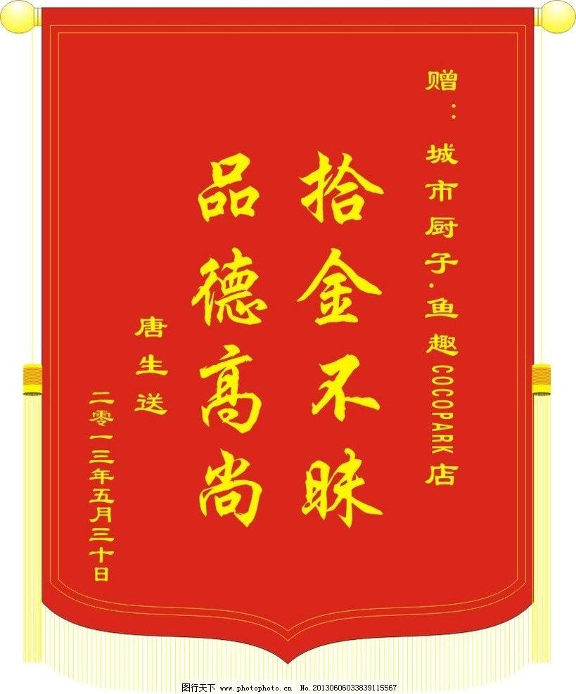 锦旗 管理标语 广告设计模板