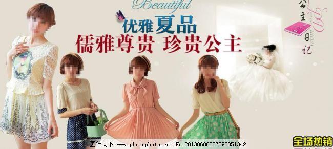 夏季女裙海报
