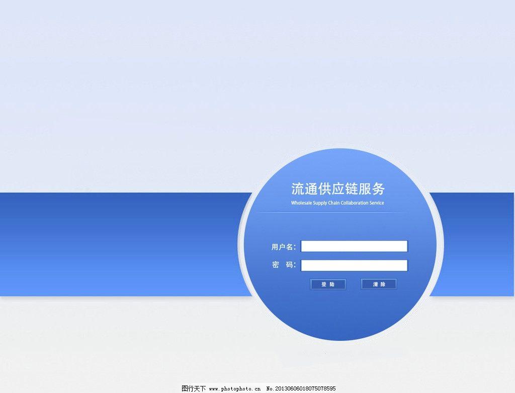 流通供应链服务图片_网页界面模板_ui界面设计_图行