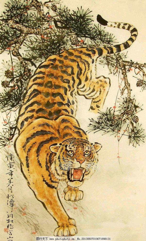 虎啸松林 美术 国画 水墨画 老虎 猛虎 松树 国画艺术 国画集91 绘画