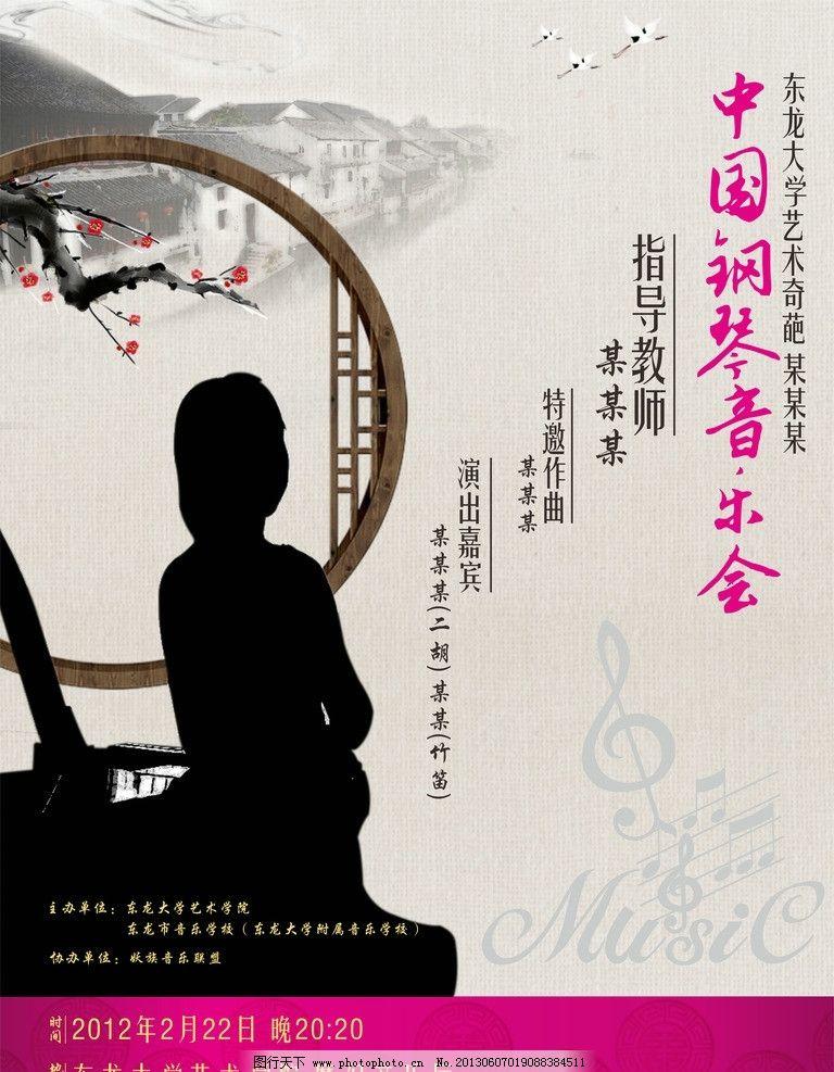 音乐会海报 音乐 钢琴音乐会 海报 中国风 水墨 舞蹈音乐 文化艺术