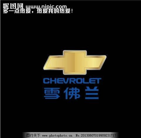 雪佛兰logo图片