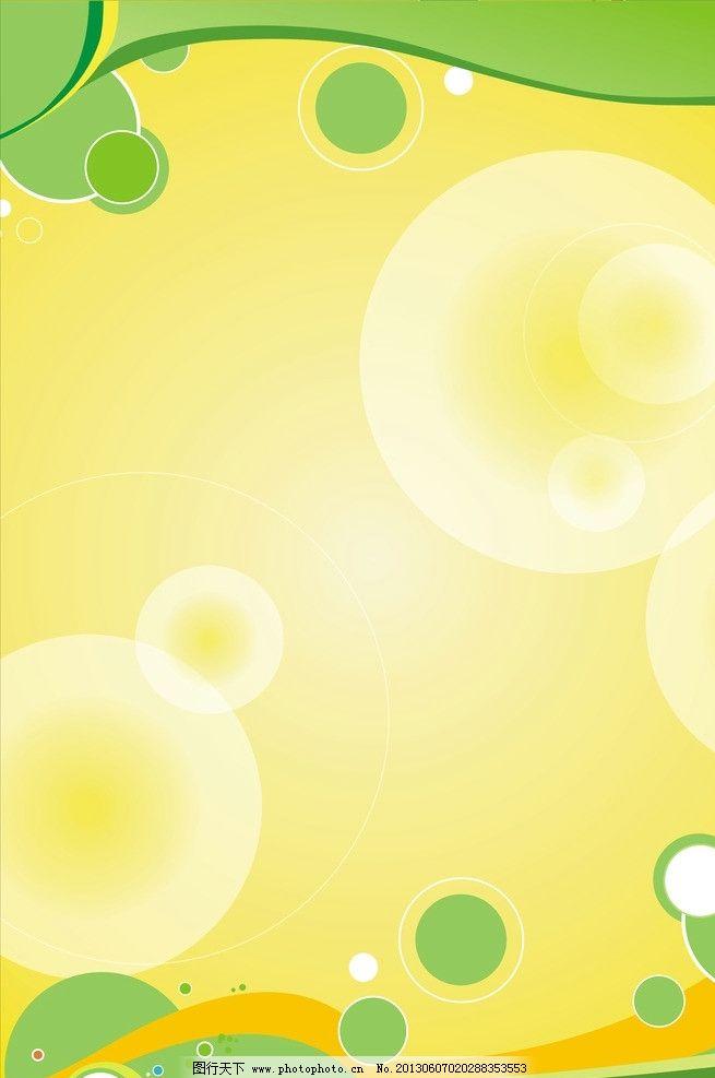 展板 背景 黄色 绿色 透明 鲜亮 底纹背景 底纹边框 矢量 cdr