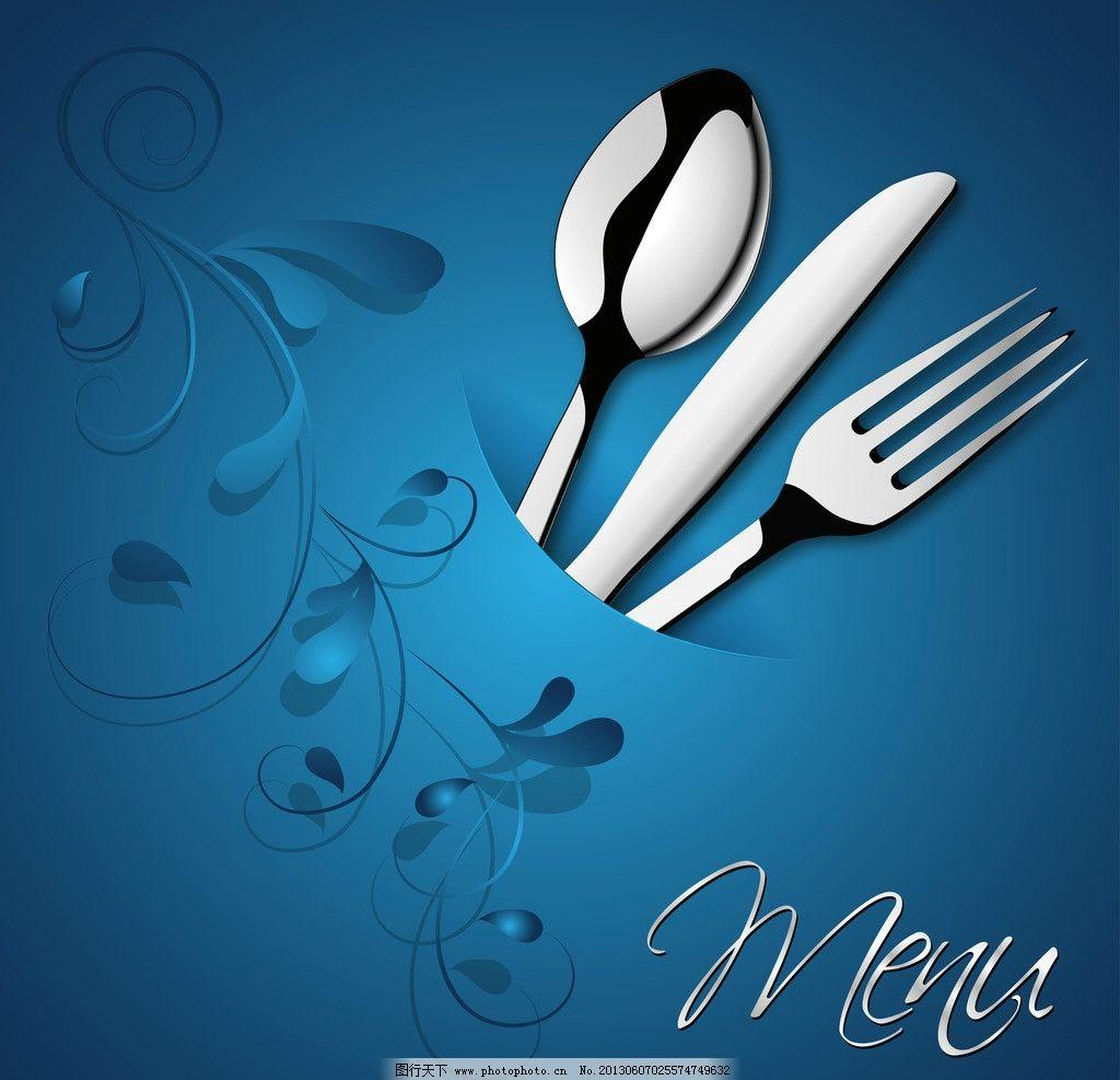 餐具 刀叉 不锈钢餐具 欧式花纹 矢量