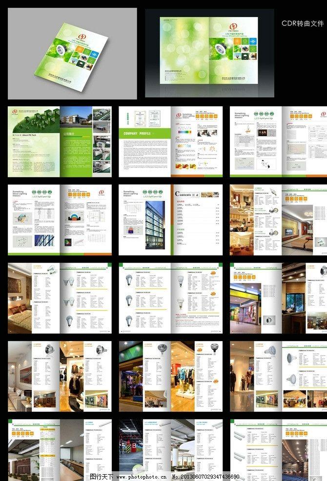 led产品目录 封面设计          光电画册 内页设计 排版设计 电子图片