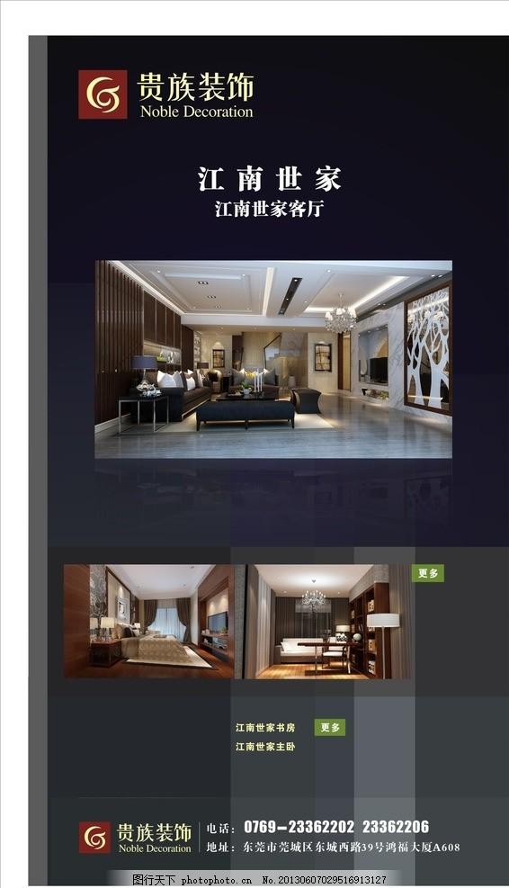 展板设计 装饰 展板 室内设计 平面设计 特别 创意 空间 贵族 贵族