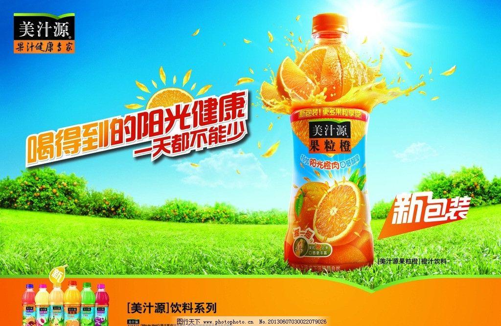 美汁源果粒橙海报图片