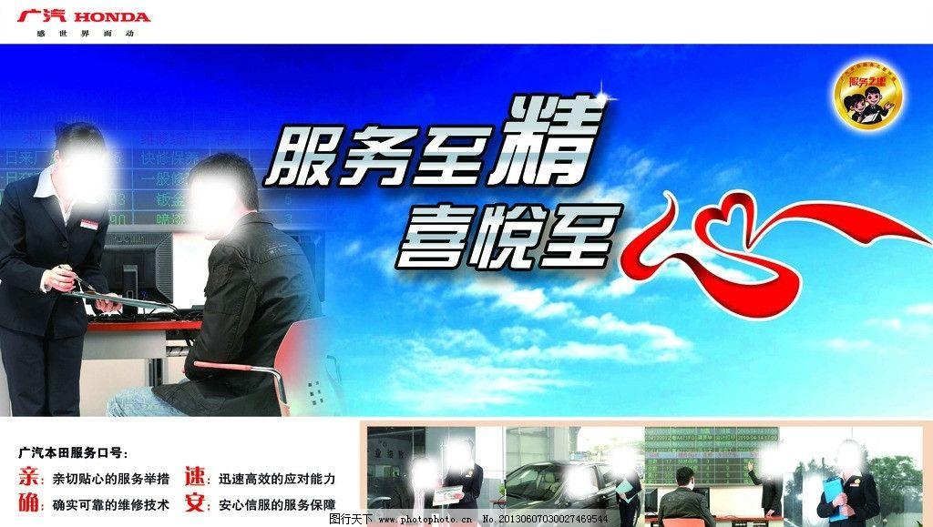 广本海报 广本全家福 广州本田终极奢华版 广本 车型 汽车 海报设计