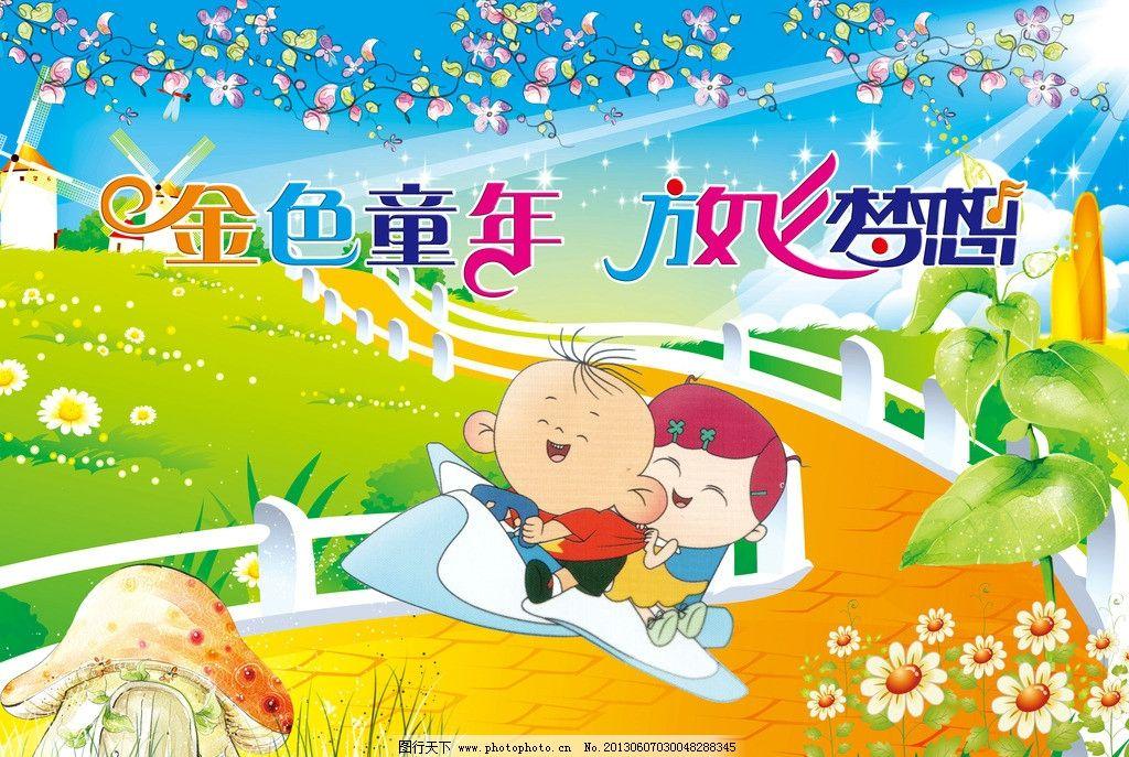 卡通儿童 儿童玩具 儿童节 儿童服装 卡通背景 可爱卡通 卡通风景