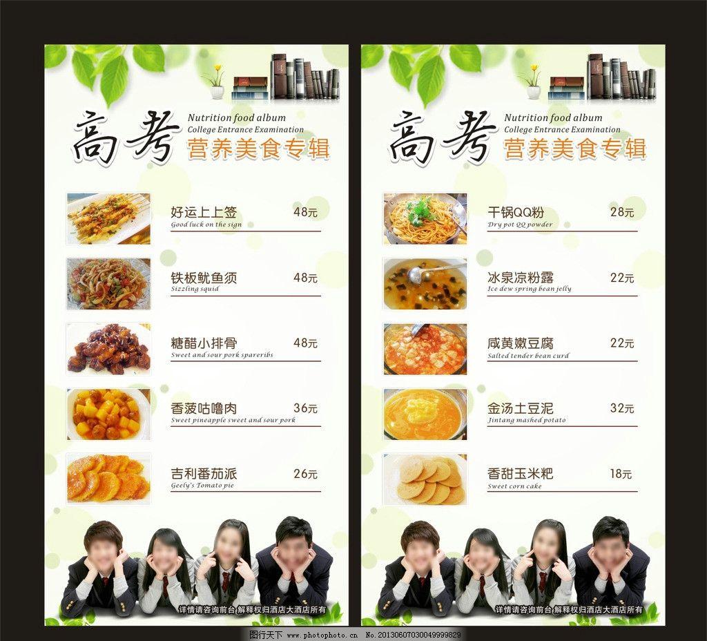 台签 酒店 桌牌 高考 升学宴 营养餐 美食 学生宴 海报 海报设计