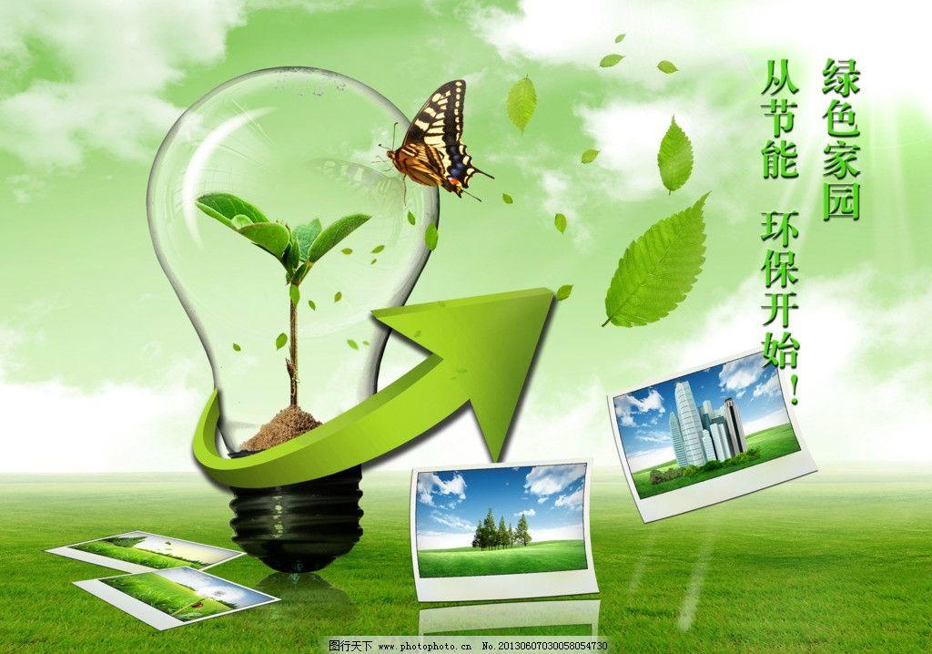 公益广告 环保 绿色 灯泡 蝴蝶 箭头 树叶 绿叶 天空 海报设计 广告图片