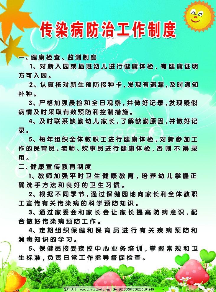 幼儿园制度 幼儿园背景 幼儿园太阳 蘑菇 背景 展板模板 广告设计模板图片