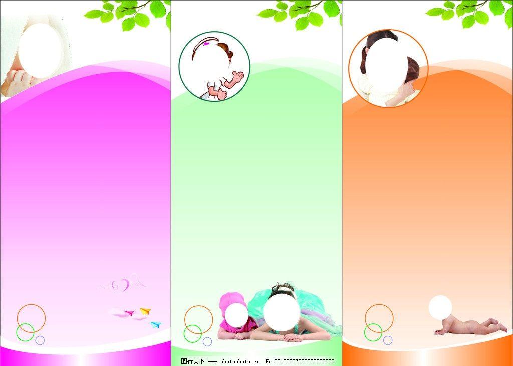 背景 绿色 橙色 粉色 婴儿图片 卡通护士 小孩 树叶 展板模板 广告
