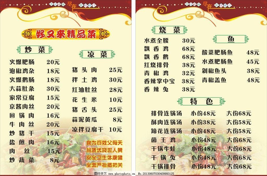 中式菜谱鸡肉时间v菜谱矢量砂锅潮汕红色粥菜炖菜单多长素材能熟图片