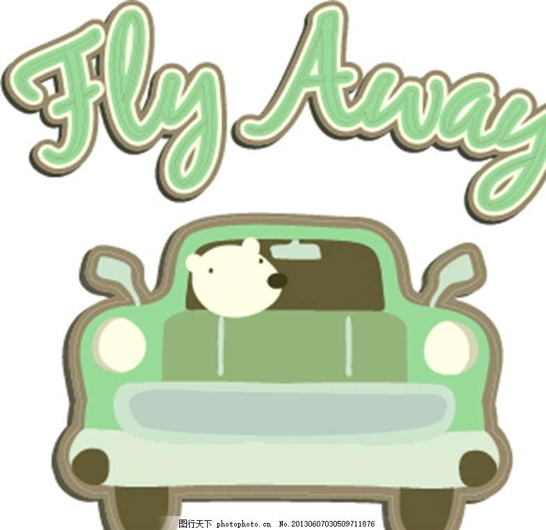 汽车 敞篷车 白熊 插画 背景画 动漫 卡通 时尚背景 背景元素 图画