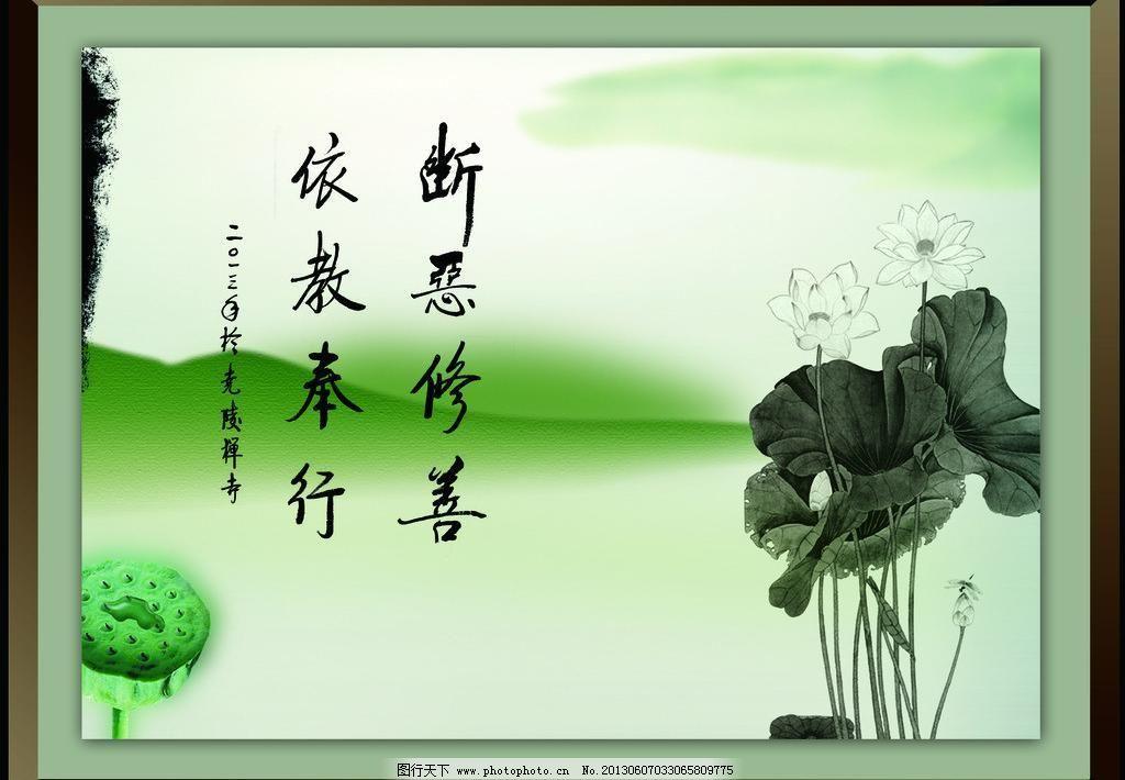 72dpi tif 淡雅 广告设计模板 荷花 莲 水墨画 源文件 展板模板 佛教图片