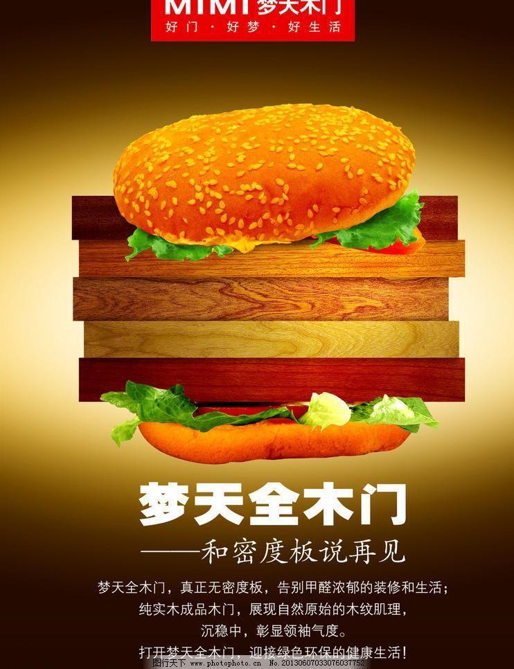 梦天木门 创意 汉堡图片图片