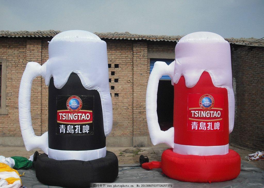 充气青岛扎啤 酒杯图片