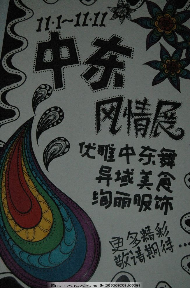 pop pop海报 手绘字体 pop字体 插画 插图 手绘花 手绘花朵 美术绘画