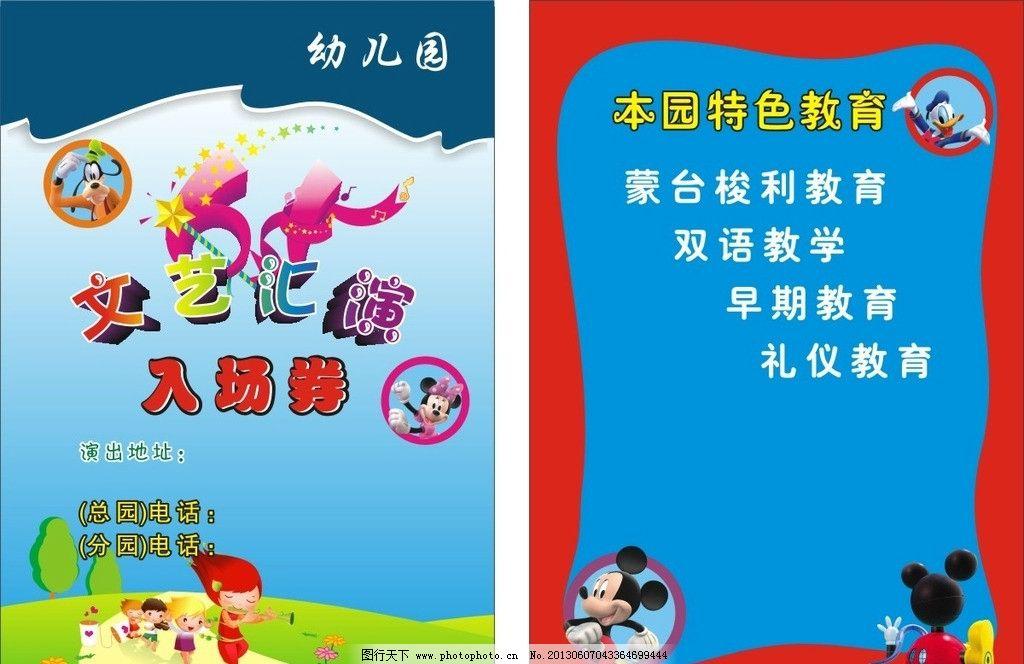 幼儿 卡通 幼儿园 童话 动画 名片 出入卡 入场卷 活动 宣传单图片