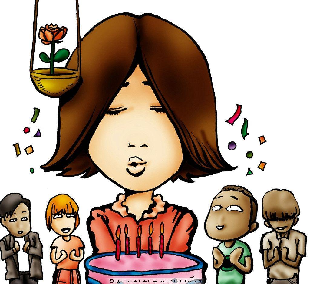 漫画人物 过生日 生日蛋糕 创意 许愿 动漫动画