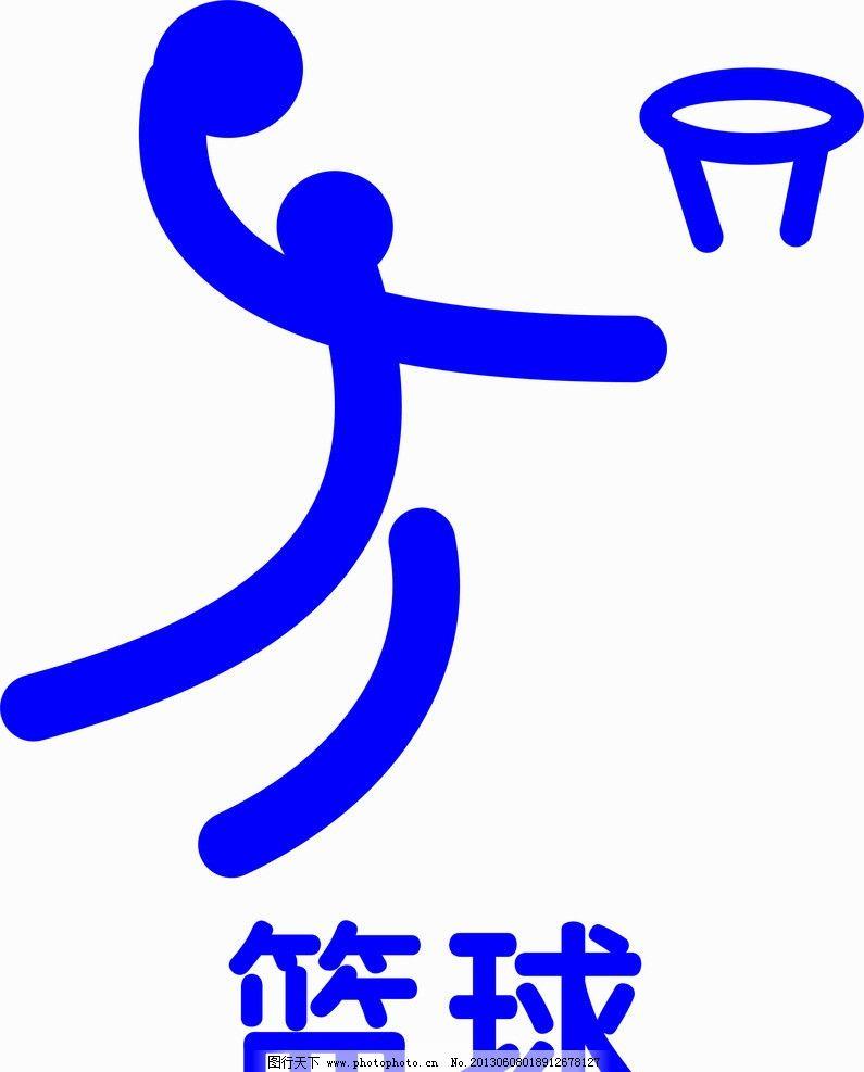 图标 篮球logo 运动项目logo 体育运动logo 体育运动 文化艺术 矢量