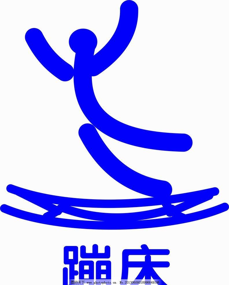 蹦床标志 蹦床 运动 体育 体育图标 蹦床logo 体育运动 文化艺术 矢量