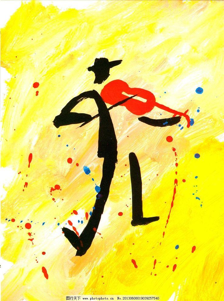 抽象人物 艺术 高清 手绘 装饰 小提琴