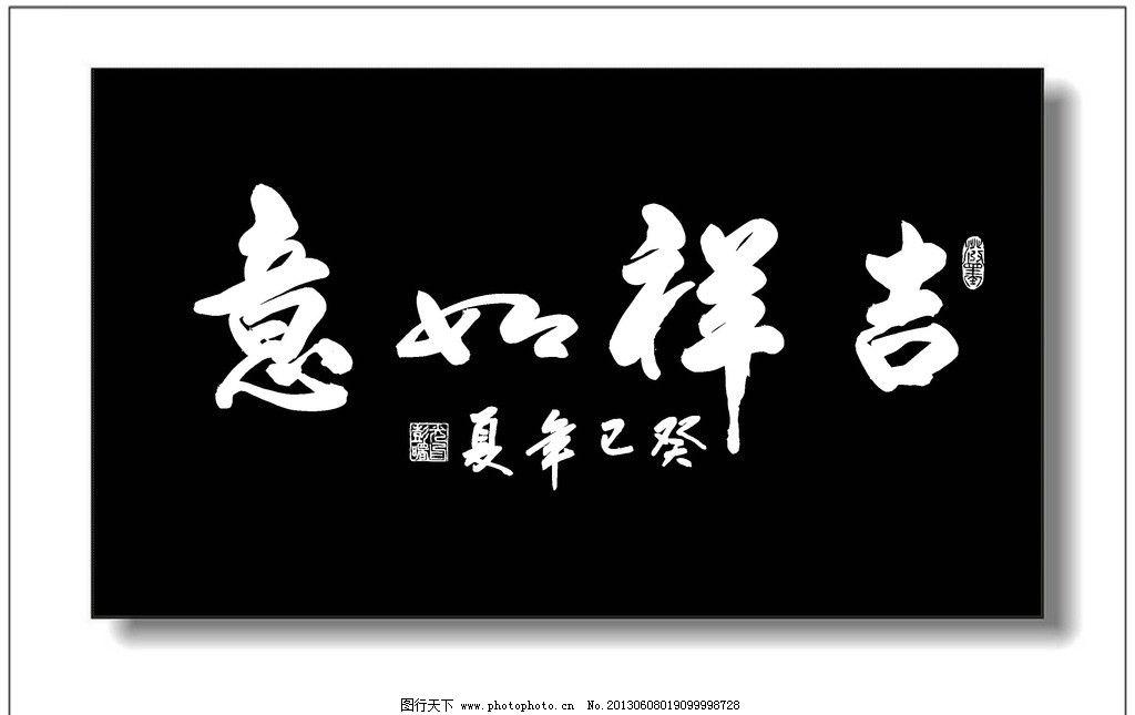 吉祥如意 吉祥 如意 彭曙光书法 书法 绘画书法 文化艺术 设计 180dpi