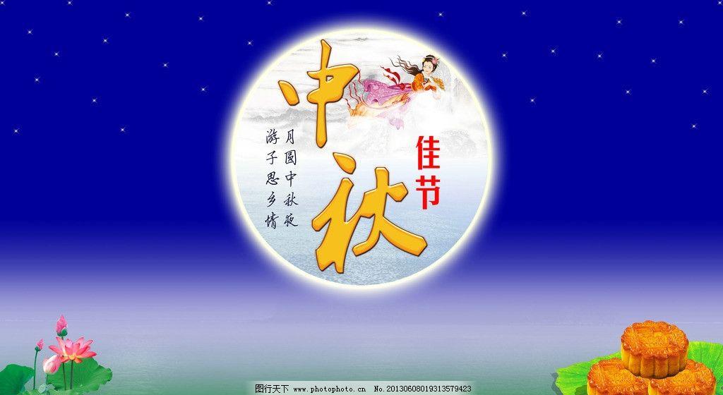 中秋节 中秋佳节 八月节 仲秋节 八月中秋节 团圆节 月饼 荷花