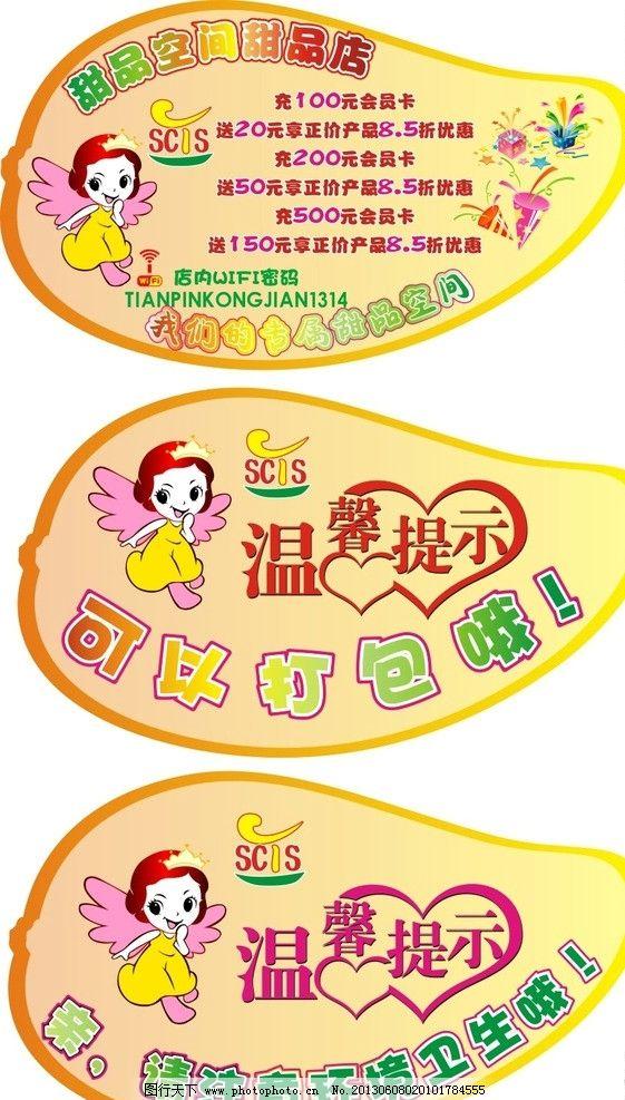 芒果广告 温馨提示 芒果 矢量 可爱 小天使 异型 卡通 心型 卡通设计