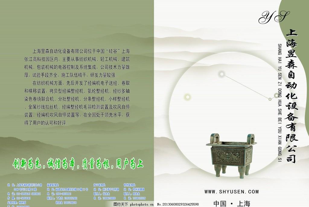 画册封面 昱森标志 鼎 圆圈 上海昱森介绍 彩页单 上海昱森自动化设备