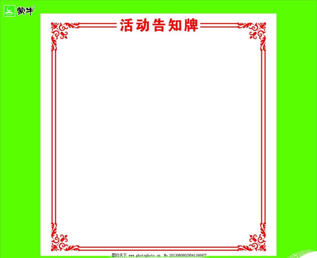蒙牛活动告知牌 蒙牛      牛奶 绿色 花边 广告设计 矢量 cdr